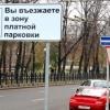 Платные парковки должны принести московскому бюджету большие деньги